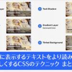 CSSで画像の上に表示するテキストをより読みやすく、より美しくするテクニック・実装方法のまとめ