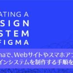 FigmaでWebサイトやスマホアプリのデザインシステムを制作する手順を解説