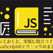 知っておくと実装に役立つ!JavaScriptのテクニックのまとめ