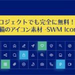 商用利用無料!さまざまなUIデザインに適した、SVG完備の美しく精密なアイコン素材 -SWM Icon Pack