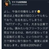 【悲報】NTTデータ、SEOコンサルをマナブさんに頼んでいた