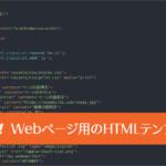 最近の実装に合わせた最新版HTMLテンプレート、基本構造に使用するすべての要素とその役割も解説