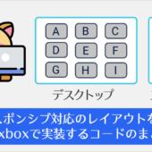 【保存版】CSS Flexboxでレスポンシブ対応のレイアウトを実装するHTMLとCSSのシンプルなコードのまとめ