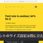 フォントのサイズ設定は役に立たない、問題点と解決方法