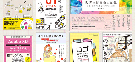 Kindle本のGW特大セールが開催!Web制作・デザイン・イラスト関連のセール対象本がすごすぎる