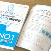 拙著「1冊ですべて身につくHTML & CSSとWebデザイン入門講座」 の中国語版が出版されました!