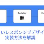 CSSの進化がすごすぎる!新しいレスポンシブデザインの実装方法を解説