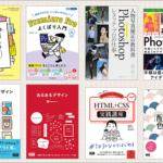 Kindle半額セールが開催!春のデザイン書・クリエイティブ書フェアで、Web制作、デザイン、イラスト関連の本がお買い得。Kindle Unlimitedもすごく充実してます