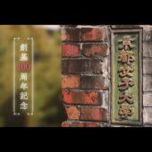 プログラミングが学べる「京都女子大学」について