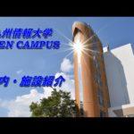 プログラミングが学べる「九州情報大学」について