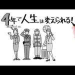 プログラミングが学べる「大阪学院大学」について