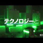 プログラミングが学べる「東京工芸大学」について