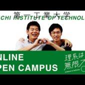 プログラミングが学べる「第一工科大学」について