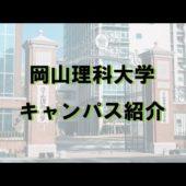 プログラミングが学べる「岡山理科大学」について