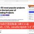 GitHubで注目をあつめているHTML, CSS, JavaScriptのライブラリ・リソースのまとめ
