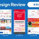 現役UIデザイナーが家電量販店のアプリデザインを徹底調査。お客様に寄り添う会員証機能とは?