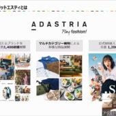 アダストリア、顧客体験やお客様の声に寄り添ったプロダクト開発のポイントとは