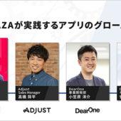 無料ウェビナー「事例:PLAZAが実践するアプリのグロース戦略」を開催(7/7)