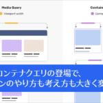 CSSコンテナクエリの登場で、デザインのやり方も考え方も大きく変わる