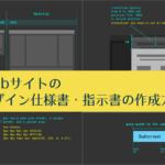 これなら分かりやすい!Webサイトのデザイン仕様書・指示書の作り方
