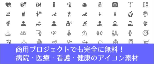 商用プロジェクトでも完全に無料!病院・医療・看護・健康に関するアイテムが揃ったアイコン素材 -Health Icons