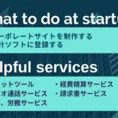 スタートアップ創業後にやるべきこと2つ・使えるサービス15選