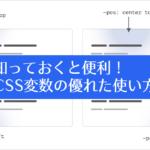 知っておくと、すごく便利!CSS変数の優れた使い方