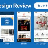 現役UIデザイナーがセレクトショップのアプリデザインを徹底調査。ストレスのないアプリ体験とは?