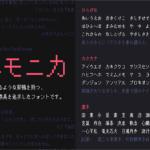 ピクセルフォントが大好物な人に!第1・第2水準漢字まで収録された商用無料のフリーフォント -マルモニカ