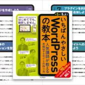 初心者でもこれなら大丈夫、WordPressの入門書!いちばんやさしいWordPressの教本 第5版