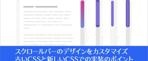CSSでスクロールバーをカスタマイズする方法を徹底解説 -古いCSSと新しいCSSでの実装のポイント