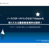 Amazonも取り入れる最新指標「ノーススターメトリック」とは?