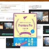 Adobe Premiere Pro 最強の入門書!YouTubeの動画やWebの動画広告を作成したい人にオススメです