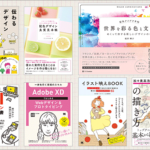 Kindle本 夏のビッグセールが開催中!UIデザイン、Web制作、配色、イラスト関連の良書がたくさん半額です