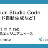 Visual Studio Code コード自動生成、ターミナルなど!2021 年 7 月の学べるエンジニアニュース