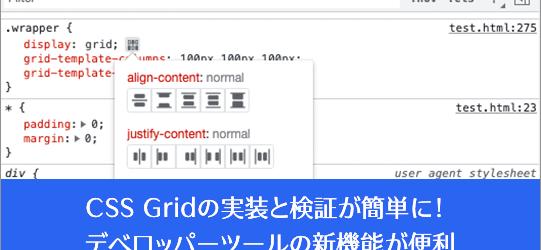 デベロッパーツールの新機能が便利!CSS Gridの実装と検証が簡単になるCSS Grid editorとオーバーレイ