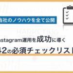 Instagram運用42の必須チェックリスト 集客を成功させるコツを解説