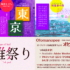 日本語フォントがGoogle Fontsに大量追加!すべてのフォントが商用利用も無料のフリーフォントです
