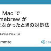 M1 Mac で homebrew が使えなかったときの対処法