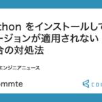 Python をインストールした後でバージョンが適用されない場合の対処法