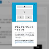 WordPress 5.8から追加されたブロックベースのウィジェットとの付き合い方