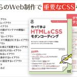 これからのWeb制作に間違いなく役立つ! IEをサポート外にしたレスポンシブWebデザインで重要なCSS、実装方法を学べる解説書