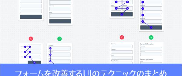 デザインに少し手を加え、フォームを改善する実践的なUIのテクニックのまとめ