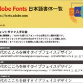 Adobe Fonts日本語書体一覧のPDF 2021年9月版、利用できる日本語フォント509書体が一覧で分かります