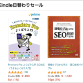 本日限り、Kindle日替わりセールで超お買い得に!SEOを技術的な側面からしっかり学べる解説書とPremiere Proの解説書