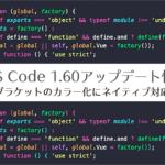 これは便利、VS Codeの設定を変更しよう!v.1.60のアップデートで、ブラケットのカラー化にネイティブ対応