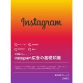 マーケター必見!Instagram広告の基礎知識をわかりやすく解説