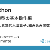 Python : 数値型の基本操作編(演算、累算代入演算子、組み込み関数など)
