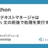 Python : コンテキストマネージャは with 文の前後で処理を実行する