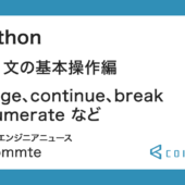 Python : for 文の基本操作編(range、continue、break、enumerate など)